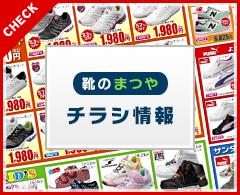 靴のまつや チラシ情報