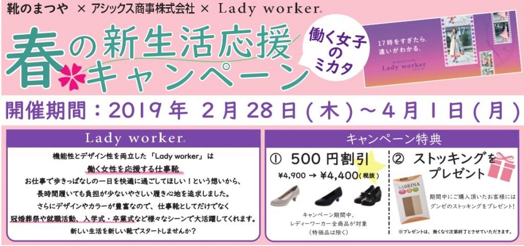 2019.ladyworker