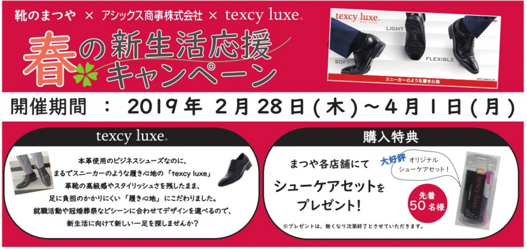 2019.texyluxe