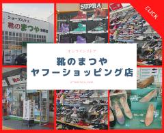 靴のまつや ヤフーショッピング店